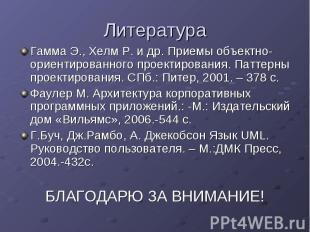 ЛитератураГамма Э., Хелм Р. и др. Приемы объектно-ориентированного проектировани
