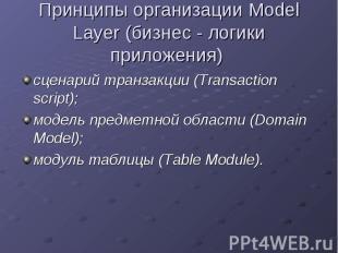 Принципы организации Model Layer (бизнес - логики приложения) сценарий транзакци