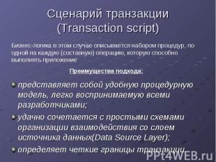 Сценарий транзакции (Transaction script)представляет собой удобную процедурную м