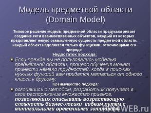 Модель предметной области (Domain Model)Если прежде вы не пользовались моделью п