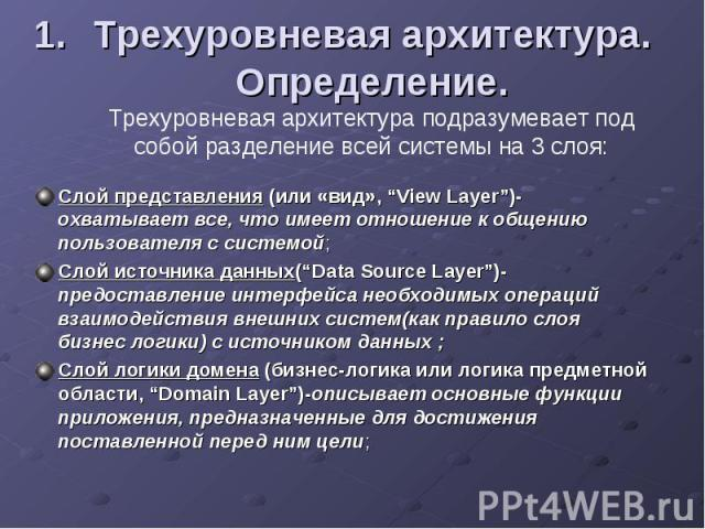 """Трехуровневая архитектура. Определение.Трехуровневая архитектура подразумевает под собой разделение всей системы на 3 слоя:Слой представления (или «вид», """"View Layer"""")-охватывает все, что имеет отношение к общению пользователя с системой;Слой источн…"""