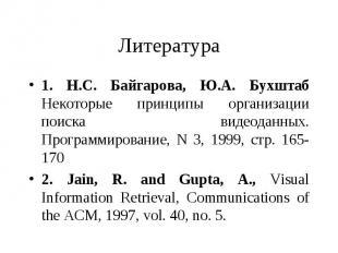 Литература1. Н.С. Байгарова, Ю.А. Бухштаб Некоторые принципы организации поиска