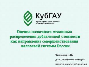 Оценка налогового механизма распределения добавленной стоимости как направление