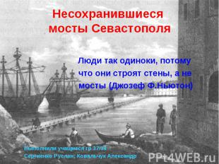 Несохранившиеся мосты Севастополя Люди так одиноки, потому что они строят стены,