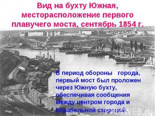 Вид на бухту Южная, месторасположение первогоплавучего моста, сентябрь 1854 г.В