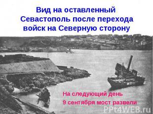 Вид на оставленный Севастополь после перехода войск на Северную сторонуНа следую