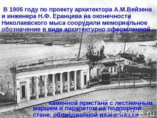 В 1905 году по проекту архитектора А.М.Вейзена и инженера Н.Ф. Еранцева на оконе