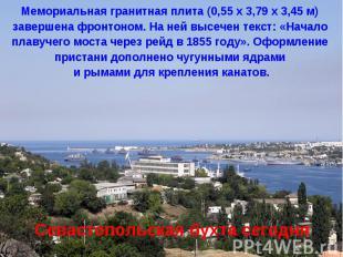 Севастопольская бухта сегодняМемориальная гранитная плита (0,55 х 3,79 х 3,45 м)