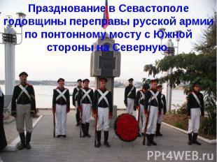 Празднование в Севастополе годовщины переправы русской армии по понтонному мосту