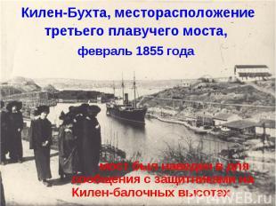 Килен-Бухта, месторасположение третьего плавучего моста, февраль 1855 года мост