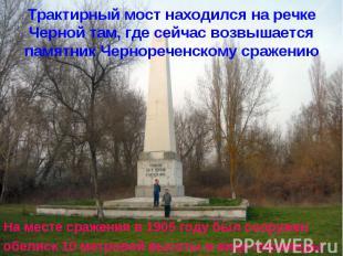 Трактирный мост находился на речке Черной там, где сейчас возвышается памятник Ч