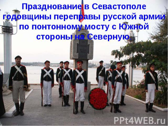 Празднование в Севастополе годовщины переправы русской армии по понтонному мосту с Южной стороны на Северную.
