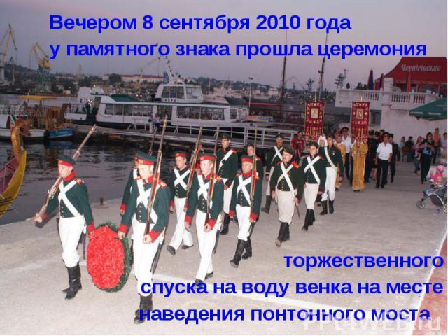 Вечером 8 сентября 2010 года Вечером 8 сентября 2010 года у памятного знака прошла церемонияторжественногоспуска на воду венка на местенаведения понтонного моста