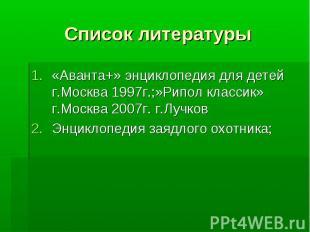 Список литературы«Аванта+» энциклопедия для детей г.Москва 1997г.;»Рипол классик