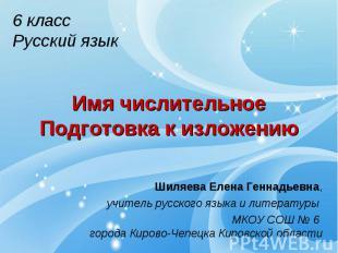 Имя числительноеПодготовка к изложениюШиляева Елена Геннадьевна,учитель русского