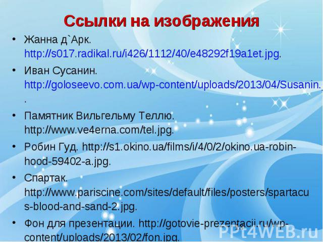 Ссылки на изображенияЖанна д`Арк. http://s017.radikal.ru/i426/1112/40/e48292f19a1et.jpg.Иван Сусанин. http://goloseevo.com.ua/wp-content/uploads/2013/04/Susanin.jpg.Памятник Вильгельму Теллю. http://www.ve4erna.com/tel.jpg.Робин Гуд. http://s1.okino…