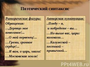Риторические фигуры:Обращения: …Деревцо мое невесомое!...…О мой первенец!...…Гре