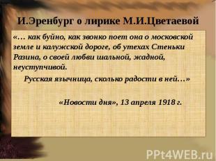 И.Эренбург о лирике М.И.Цветаевой«… как буйно, как звонко поет она о московской