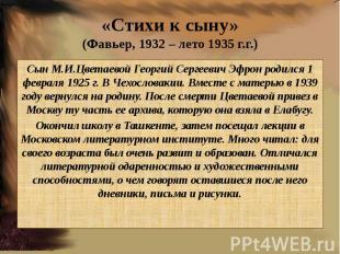 «Стихи к сыну»(Фавьер, 1932 – лето 1935 г.г.)Сын М.И.Цветаевой Георгий Сергеевич