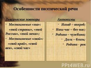 Местоимение «та»: «той страны», «той России», «той меня»;Местоимение «свой»: «св