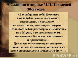 «В тридцатые годы Цветаеватак и будет жить: постоянно возвращаясь к прошлому – к