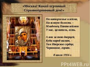 «Москва! Какой огромныйСтранноприимный дом!»На каторжные клейма,На всякую болест