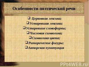 Особенности поэтической речи Церковная лексика;Устаревшая лексика;Устаревшие сло