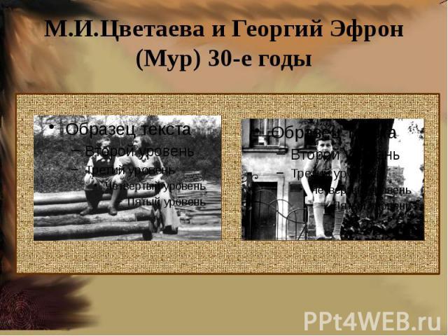 М.И.Цветаева и Георгий Эфрон (Мур) 30-е годы