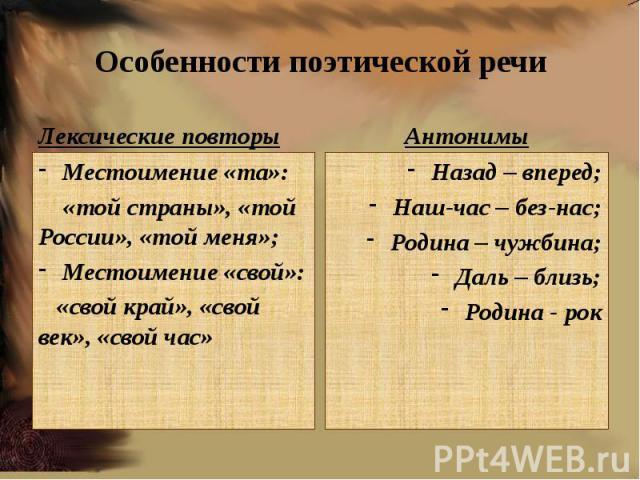 Местоимение «та»: «той страны», «той России», «той меня»;Местоимение «свой»: «свой край», «свой век», «свой час» Назад – вперед;Наш-час – без-нас;Родина – чужбина;Даль – близь;Родина - рок