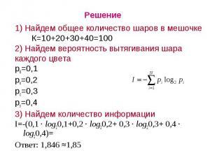 Решение1) Найдем общее количество шаров в мешочке К=10+20+30+40=1002) Найдем вер