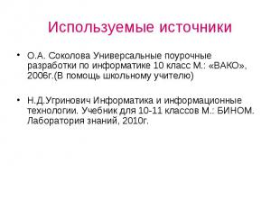 Используемые источникиО.А. Соколова Универсальные поурочные разработки по информ