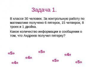 Задача 1. В классе 30 человек. За контрольную работу по математике получено 6 пя