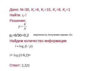 Дано: N=30, K5 =6, K4 =15, K3 =8, K2 =1Дано: N=30, K5 =6, K4 =15, K3 =8, K2 =1На