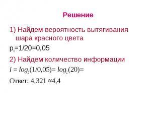 Решение1) Найдем вероятность вытягивания шара красного цветарк=1/20=0,052) Найде