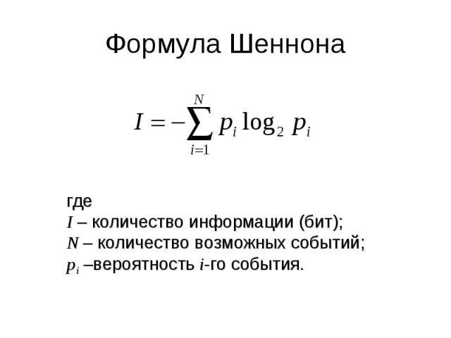 Формула Шеннонагде I – количество информации (бит);N – количество возможных событий;pi –вероятность i-го события.