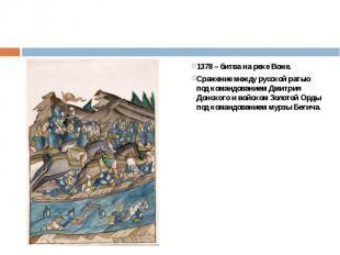 1378 – битва на реке Воже.1378 – битва на реке Воже.Сражение между русской ратью