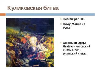 Куликовская битва8 сентября 1380.Поход Мамая на Русь:Союзники Орды: Ягайло – лит