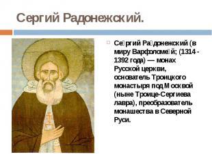 Сергий Радонежский.Сергий Радонежский (в миру Варфоломей; (1314 - 1392 года)&nbs