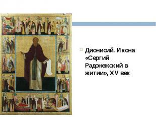 Дионисий. Икона «Сергий Радонежский в житии», XV векДионисий. Икона «Сергий Радо