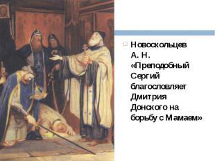 Новоскольцев А.Н. «Преподобный Сергий благословляет Дмитрия Донского на бо