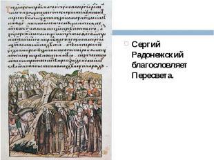 Сергий Радонежский благословляет Пересвета.Сергий Радонежский благословляет Пере