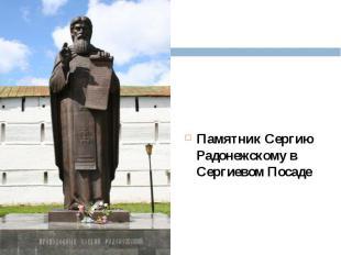 Памятник Сергию Радонежскому в Сергиевом ПосадеПамятник Сергию Радонежскому в Се