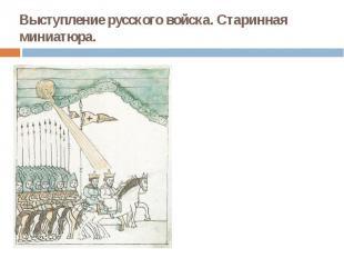 Выступление русского войска. Старинная миниатюра.