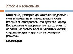 Итоги княженияКняжение Димитрия Донского принадлежит к самым несчастным и печаль