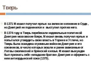 ТверьВ 1371 Михаил получил ярлык на великое княжение в Орде , но Дмитрий не подч