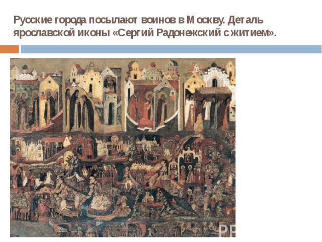 Русские города посылают воинов в Москву. Деталь ярославской иконы «Сергий Радонежский с житием».