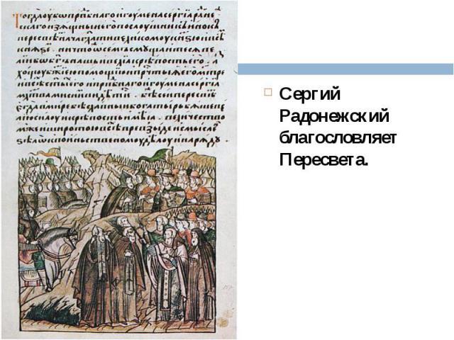 Сергий Радонежский благословляет Пересвета.Сергий Радонежский благословляет Пересвета.