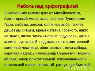 Работа над орфографиейВ нескольких километрах от Михайловского, Святогорский мон