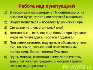 Работа над пунктуациейВ нескольких километрах от Михайловского, на высоком бугре