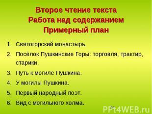 Второе чтение текстаРабота над содержаниемПримерный планСвятогорский монастырь.П